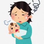 産後うつ・育児ノイローゼ