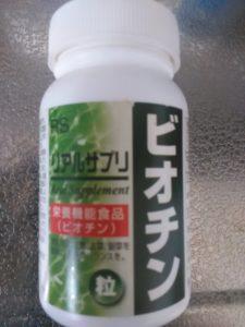 手湿疹のサプリメント-ビオチン療法
